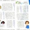 『薬食同源』平成29年夏号 健康コラム