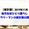 【家計簿】2019年11月 地方在住ひとり暮らしサラリーマンの家計簿公開!