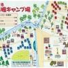 ★子連れキャンプ★②青根キャンプ場@神奈川