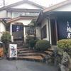 伊豆高原でランチならここ!本家鮪屋でトロ炙り三昧丼と稲取金目定食