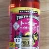 【シソ味のお酒!?】「トーキョーハイボール しそ梅風味」がクセになるおいしさでした!!
