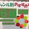 ジャンル別おすすめ本展示が6類に変更しています!