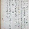 姫君と月冴えからのお手紙にお返事を書く玉水 ~『玉水物語』の15~
