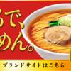 日清食品「日清ラ王 魚介豚骨醤油」を食べてみた