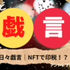 NFTで印税!?