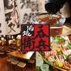 【オススメ5店】蒲田・大森・大田区(東京)にある焼酎が人気のお店