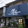 喫茶軽食グッピー/和歌山県田辺市