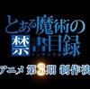 『とある魔術の禁書目録』TVアニメ3期の制作が決定!