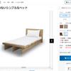 【スマサブ生活第1弾】 家具レンタルCLASでシングルベッド(とマットレス)を借りてみた。