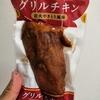 【ファミマ】グリルチキン・炭火やきとり風味を食べてみた!グリルチキンで一番おすすめかも!