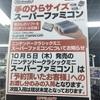 ヨドバシカメラでミニスーパーファミコンを予約なしで当日購入できるか?