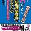 親の家を片づけるなら「プロ整理業者」に任せなさい Kindle版 吉田 太一  (著)