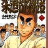 護身で悪人をぶん殴る(9)・柔道