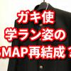 ガキ使でSMAPものまね芸人×新しい地図!SMAP再結成の予定について!