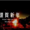 【謹賀新年】新年明けましておめでとうございます!