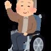 車椅子のおじいさん #車椅子 #ベビーカー