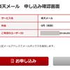 楽天モバイルのキャリアメール(@rakuten.jp)登録方法