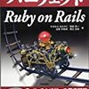Rails、Ruby関係で最近読んだ本まとめ。