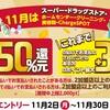 【d払い】11月お買い回りキャンペーンは初めてなら50%還元。
