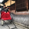 人力車・祇園~錦市場~八坂神社【京都・奈良旅行3日目後半】