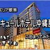 メルキュールホテル 沖縄那覇 どうだった?!ゆいレール駅は目の前の好立地。朝食の口コミはすこぶる良好。実際のところはどうなの?ついでに壷川・奥武山公園エリアも散策♪