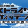 変わらないことの価値――「ストライクウィッチーズ ROAD to BERLIN」1話レビュー&感想