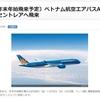 【セントレア】ベトナム航空A350飛来に合わせ、午前6時にスカイデッキオープン!