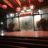 12月8日 ベトナム・ハノイの有名中華料理店「頂泰豊(ディンタイフォン)」へ行ってきた