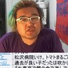 野田草履さん 今年上半期もっともオワコン化した配信者は?2016/07/01放送より