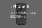 iPhone 7の保護フィルムは8でも使える?おすすめ4選!