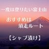 富士山登頂は須走ルートにして正解だったよ!絶賛おすすめ中【シャブ漬け】