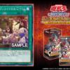 【遊戯王】ドラゴンメイドの新カード「ドラゴンメイドのお心づくし」が判明!展開・墓地送りと属性を合わせたコンボカードが登場