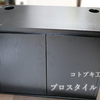 90cm水槽台・コトブキプロスタイル900を組み立てました