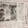 H.29.10.26(木)  わかやま新報に当会の活動が記事として掲載されました!