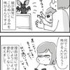 【マンガ】突如現れた娘の天敵