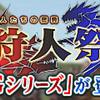 【MHF-Z】 公式サイト更新情報まとめ 2/27~3/6