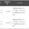 (明日の14時まで!!)『人生Blues/青春Night』発売記念 <チェキ・サイン・個別握手会>