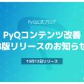 PyQコンテンツ改善β版-10月13日リリースのお知らせ