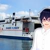 【佐渡汽船】高速フェリー『あかね』新潟航路で最後の乗船・写真記録