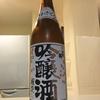 『出羽桜 桜花吟醸酒』出羽桜酒造(山形県)
