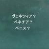 「ヴェネツィア」「ベネチア」それとも「ベニス」?日本語の表記ゆれに関する一考察