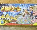 ハナヤマのパーティゲーム「大富豪ゲーム」を購入!