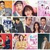 9月放送予定の韓国ドラマ(スカパー)#5週目 キャスト/あらすじ