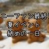 【インパ日記】サニーファン最終日&ファンタズミック!を楽しむ一日!
