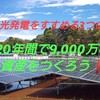 【 太陽光発電をすすめる3つの理由 】20年間で9,000万の資産づくりをしよう!