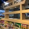 日本食コーナーができていた。