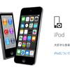 iPodとiTunes、Apple Music登場で公式サイトトップから姿を消す