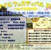 スマイルフェスティバル2011 〜つなげ笑顔の輪〜