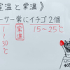 室温と常温のゴロ(覚え方)|薬学ゴロ