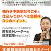 ウルフ村田さんのセミナーに初参加!!そして投資観が変わりました。